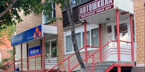 Автошкола проспект Ленина